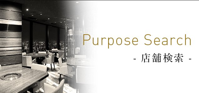 Purpose Search  - 店舗検索 -