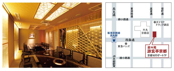 yugenteikyoto_map